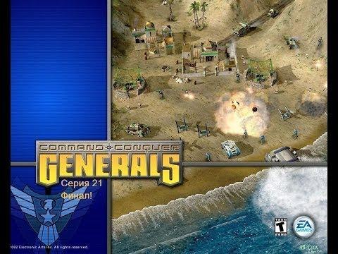 Прохождение C&C Generals Серия 21: Мегапафосный звёздно-полосатый Финал  в Акмола