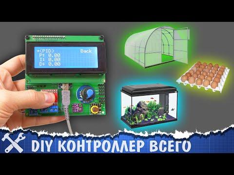 🏭Универсальный контроллер для теплицы и инкубатора своими руками