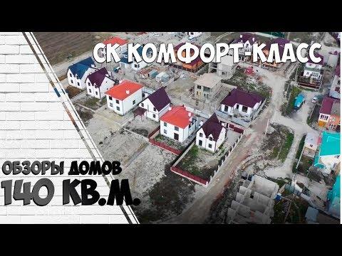 #КомфортКласс #Мысхако Новороссийск Обзор качественного дома 160 кв.м. с видом на Черное море
