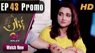 Pakistani Drama | Uraan - Episode 43 Promo | Aplus Dramas | Ali, Nimra Khan, Salman Faisal, Kiran