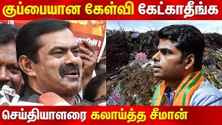Seeman funny speech about Annamalai and bjp | Seeman press meet | குப்பையான கேள்வி கேட்காதீங்க