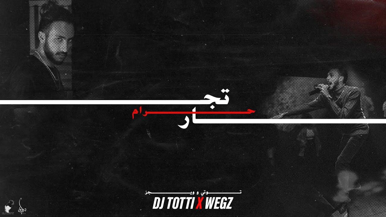 كلمات اغنية تجار حرام ويجز و توتي الموقع المثالي