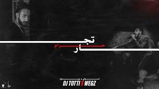 Dj Totti X Wegz - Togar Haram (Official Audio) | توتي و ويجز - تجار حرام
