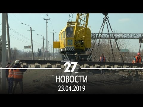 Новости Прокопьевска 23.04.2019