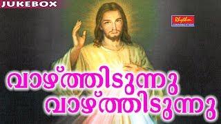 Vazhthidunnu Vazhthidunnu # Christian Devotional Songs Malayalam # New Malayalam Christian Songs