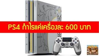 Sony ทำกำไรจากเครื่อง PlayStation 4 เครื่องละ 600 บาท แต่ไปเน้นที่ Active Users : ข่าวเกม