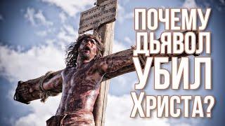 Почему дьявол убил Христа? Why did the devil kill Christ?