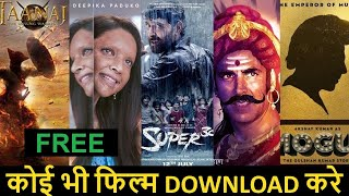 HD+ फिल देखें | NETFLIX FULL FREE Apk | watch full movies online | bollywood | hollywood
