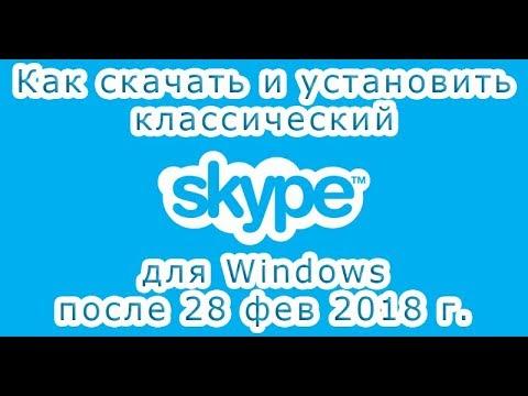 Как скачать и установить классический Skype для Windows после 28.02.18