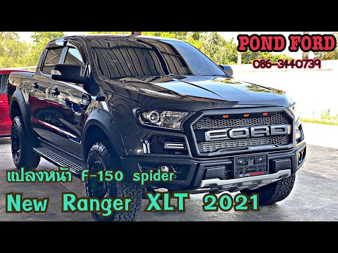 New Ford Ranger XLT 6MT 2021 ตัวใหม่ล่าสุดพร้อมชุดแต่ง หน้าF-150spider ปอนด์ฟอร์ดปทุม 086-3440739