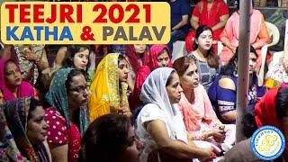 Teejri Katha 2021 with Palav & Chandra Darshan