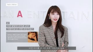 Jeong Eun Ji(정은지) 3rd Mini Album  Commentary 1편