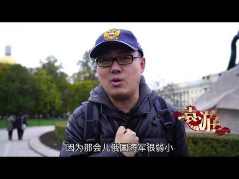 袁游 第二季 第38期 一代天骄彼得大帝
