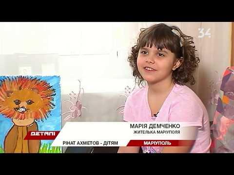 34 телеканал: Фонд Ріната Ахметова допомагає дітям, постраждалим при обстрілі Маріуполя
