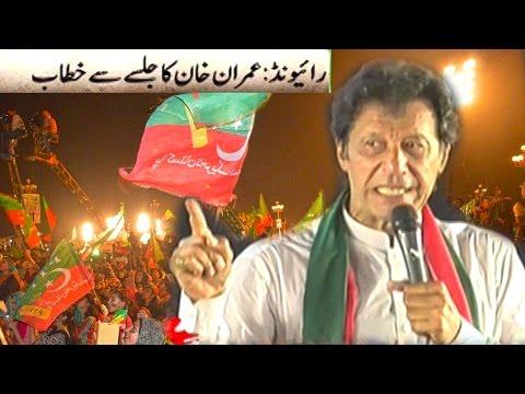 Imran Khan Address / Speech From PTI Raiwind March | 30 Sep 2016