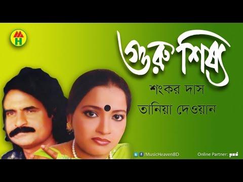 Shangkor Das, Tania Dewan - Guru Shishsho | Bangla Pala Gaan | Music Heaven