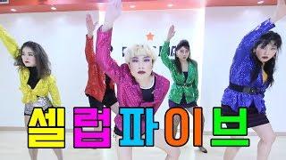 셀럽파이브-셀럽파이브(셀럽이 되고 싶어) (I Wanna Be a Celeb) 커버댄스 의상부터 메이컵까지 싱크로율 100%~!! - Stafaband