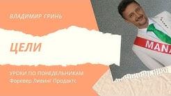 Владимир гринь работа по веб камере моделью в белебей
