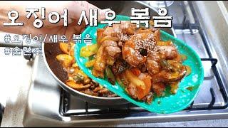 수원연밀만두 후기 / 오징어볶음 / 오징어새우볶음 / …