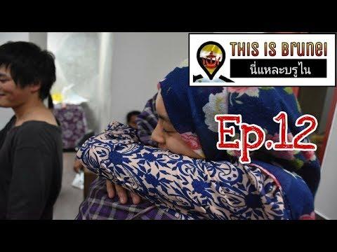 นี่แหละบรูไน [This is Brunei] | Ep.12 | ความทรงจำ [Memories UBD & PNU]