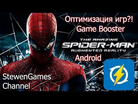 Оптимизация игр на Android?! (Game Booster)