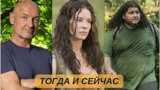 Актеры сериала «Остаться в живых» тогда и сейчас