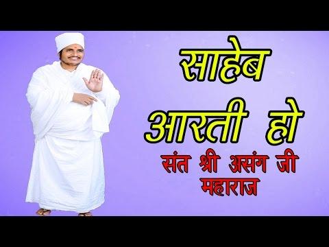 साहेब आरती हो || Aarti || Sant Shri Asang Dev Ji Maharaj || Bhakti Bhajan 2017