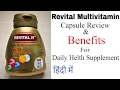 Revital Multivitamins capsule Review & Benefits/ Revital कैप्सूल के फायदे /Daily Helth Supplement
