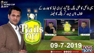 Pm imran and M asif world cup Mp4 HD Video AmarMon