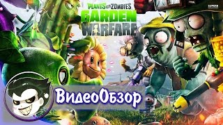 Обзор Plants vs Zombies: Garden Warfare