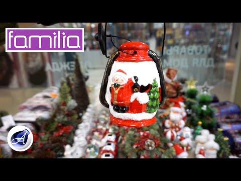 Сток магазин ФАМИЛИЯ 💜 НОВОГОДНЯЯ АТМОСФЕРА ДЕКОР за 199 рублей