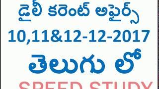 Daily current affairs in telugu ::10,11&12-12-2017