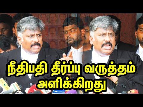 நீதிபதி தீர்ப்பு வருத்தம் அளிக்கிறது | 18 MLAs case Judgement gave us a shock | TTV Dhinakaran | TTN