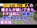 鳥肌実 健太と私 其ノ二 - YouTube