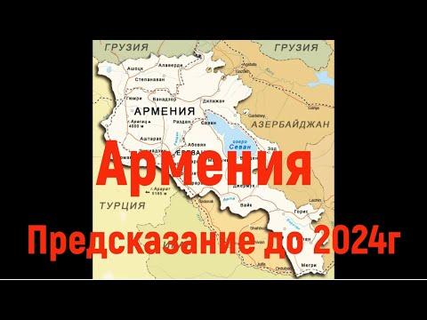 Армения предсказание на 2021 - 2024 год, наш прогноз