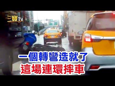 無敵右轉方向燈,造就了這場無辜的連環摔車意外。