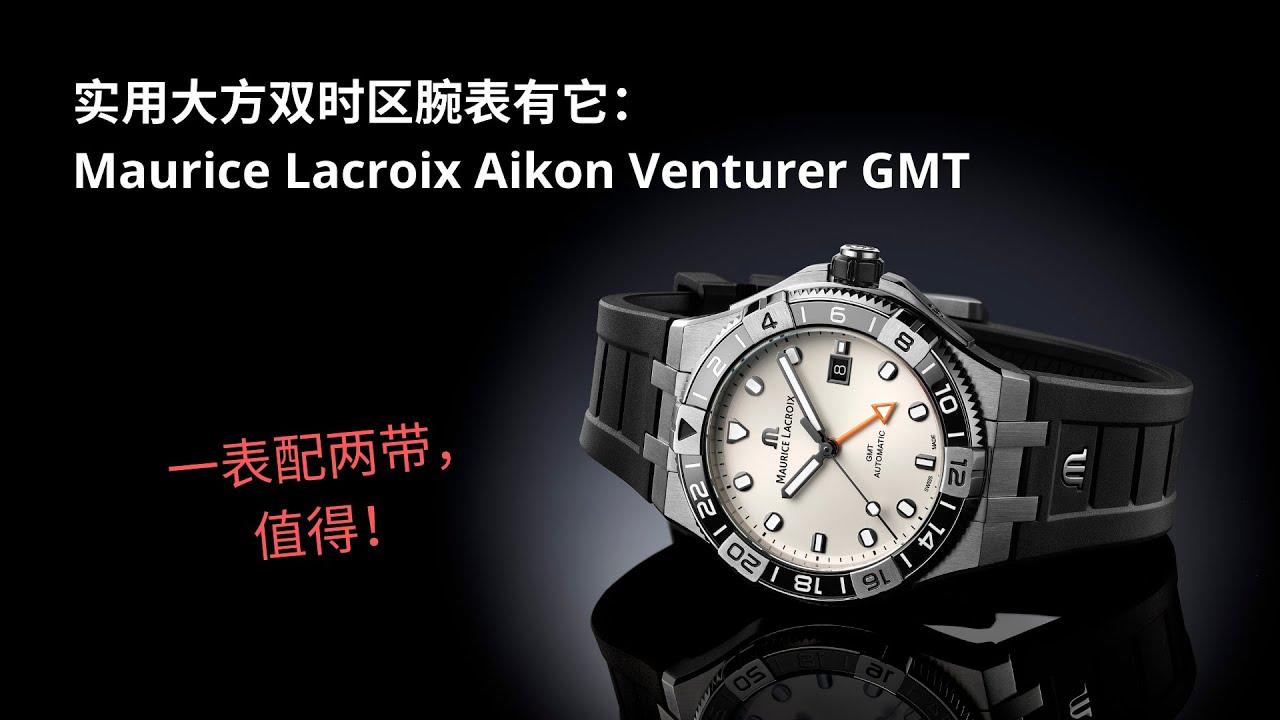 赏表 3:Maurice Lacroix AIKON Venturer GMT双时区腕表