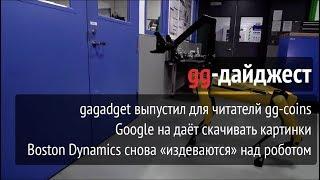 gg-дайджест: gg-coins, никаких больше картинок из гугла, Boston Dynamics «издеваются» над роботом