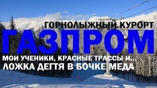 видео Горнолыжный курорт ГТЦ ОАО