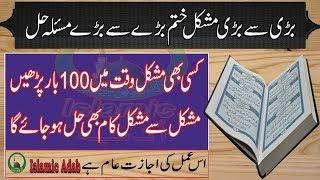 Har Mushkil Hal Karne Ka Amal | Bari se Bari Mushkil Khatam By Islamic Adab