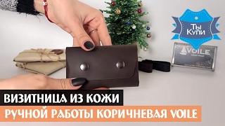 Визитница из кожи ручной работы коричневая VOILE vl-bch1-brn купить в Украине. Обзор
