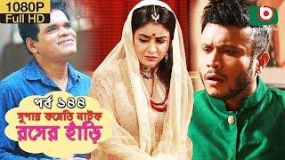 সুপার কমেডি নাটক - রসের হাঁড়ি | Bangla New Natok Rosher Hari EP 144 | Mishu Sabbir & Ahona