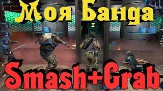 Smash+Grab - Разборки Банд