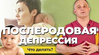 ПОСЛЕРОДОВАЯ ДЕПРЕССИЯ чем опасна и как справиться ТОП 3 ошибок женщин с послеродовой депрессией