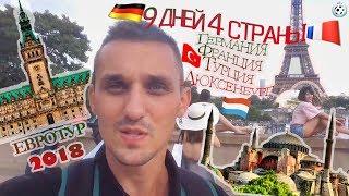 видео Отдых в Люксембурге