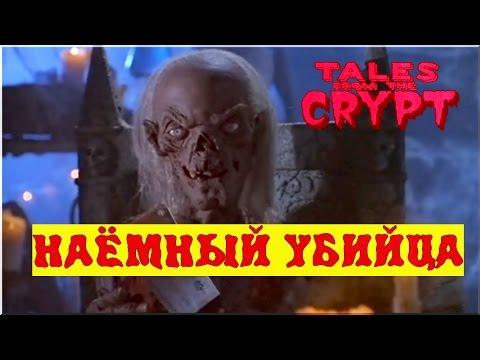 Байки из Склепа - Наемный Убийца | 9 эпизод 6 сезон | Ужасы | HD 720p