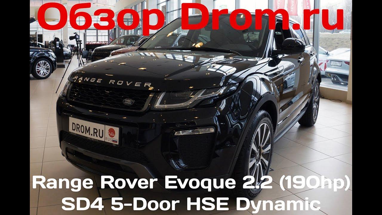 Bluefish объявления о продаже land rover: 3231 авто с пробегом в наличии. Реальные фото, цены, технические характеристики рольф в москве.