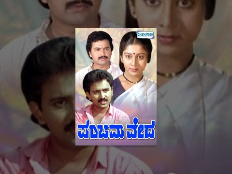 Panchama Veda – ಪಂಚಮವೇದ (1990) | kannada movie's | Ramesh Aravind, Sudharani