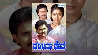 Panchama Veda – ಪಂಚಮವೇದ (1990) | kannada movie's | Ramesh Aravind, Sudharani