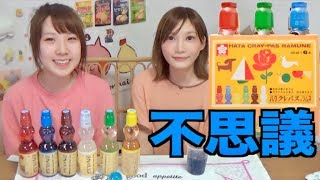【Important Notices】[Mysterious ]Ramune Soda Drinks Taste Test With Jane! [CC Available]